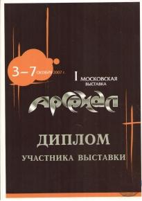 Участие в выставках с 2003 года_1