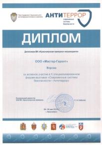 Участие в выставках с 2003 года_3