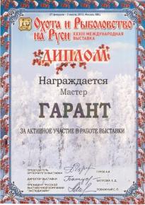 Участие в выставках с 2003 года_9