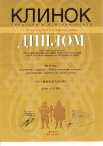 Участие в выставках с 2003 года_2