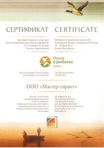 Участие в выставках с 2003 года_5