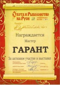 Участие в выставках с 2003 года_8